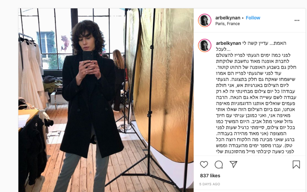 Model says Lebanese designer dropped her from Paris show because she's Israeli