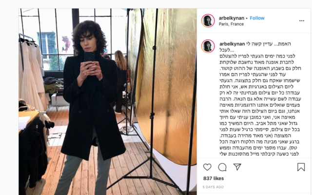 Arbel Kynan (Screenshot from her Instagram)