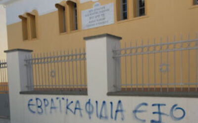 Graffiti daubed on the shul (Credit: Central Jewish Council of Greece/KIS)