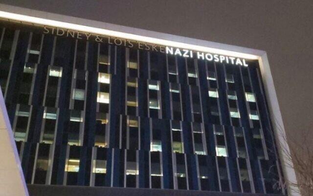 The sign malfunction at Sidney & Lois Eskenazi Hospital (Credit: Rachel Bell / Twitter)