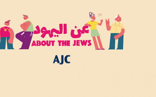 "The American Jewish Committee is introducing the Jewish community to Arabic-speakers in a series of videos titled ""An al-Yahud,"" or ""About the Jews."" (AJC via JTA)"