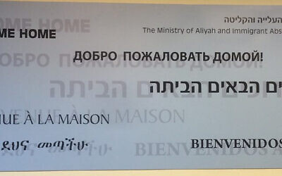 'Welcome Home' Sign In Ministry of Absorption Office at Ben Gurion Airport