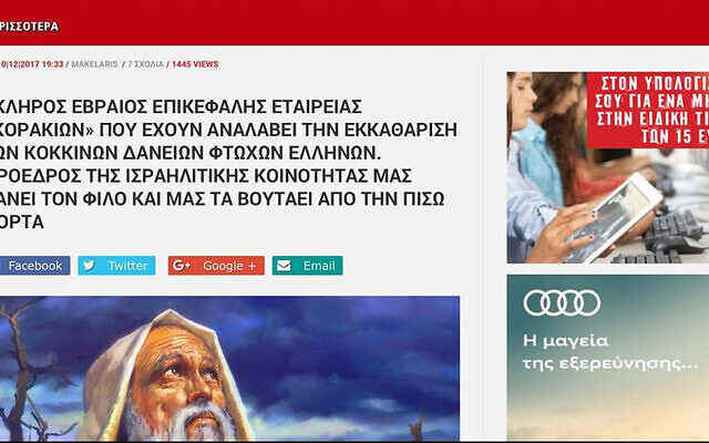 A screenshot of the online edition of the 2017 op-ed in Makeleio about Minos Moissis (via JTA)