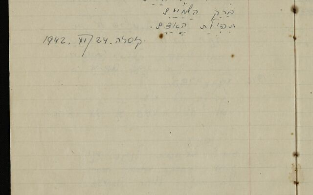 Senesh's iconic poem 'Eli Eli' - 'Oh Lord, My God' ['A Walk to Caesarea'] in her notebook