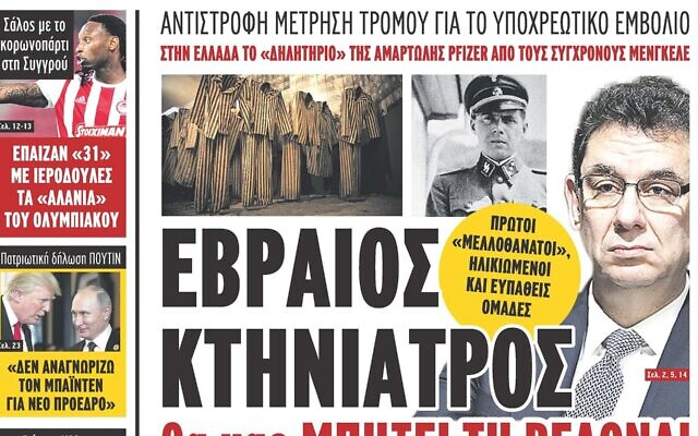 Pfizer CEO Albert Bourla, right, is juxtaposed with Josef Mengele on the front page of the Makeleio daily in Greece, Nov. 10, 2020. (Courtesy of the Central Board of Jewish Communities in Greece via JTA)