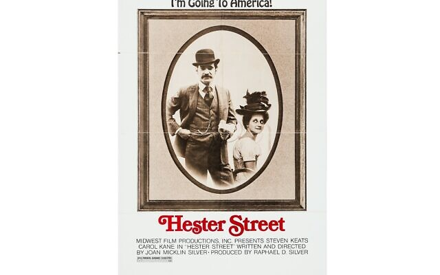 Poster for Hester Street, director by Joan Micklin Silver  (Wikipedia/ Author English: Distributed by Midwest Film Productions, Inc.)