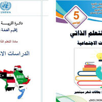A flag map of the Middle East inside an UNRWA-produced textbook shows a blank space on Israel's territory. (IMPACT-se via JTA)