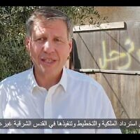 Philip Hall speaking on a video released by the UK consulate in Jerusalem