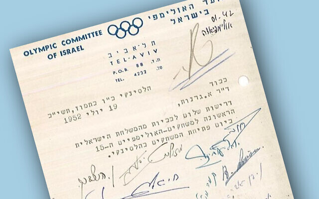 The letter was discovered in the archives of the Jewish National Fund (Photo: KKL-JNF)