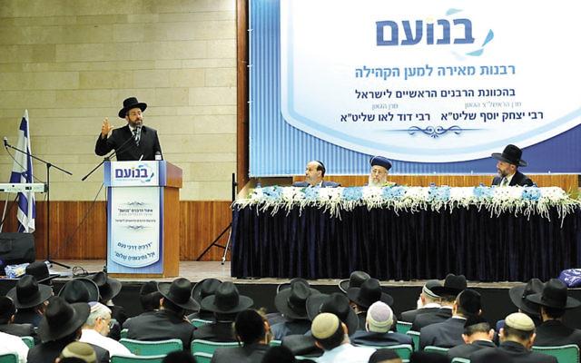 Chief Sephardi Rabbi Yitzhak Yosef speaks at B'Noam's inaugural event in Jerusalem, September 2015.