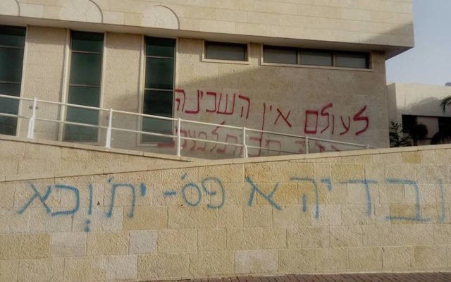 Vandalism at a Reform synagogue in Raanana, Israel (Beit Samueli, Kehillat Ra'anan via Facebook)