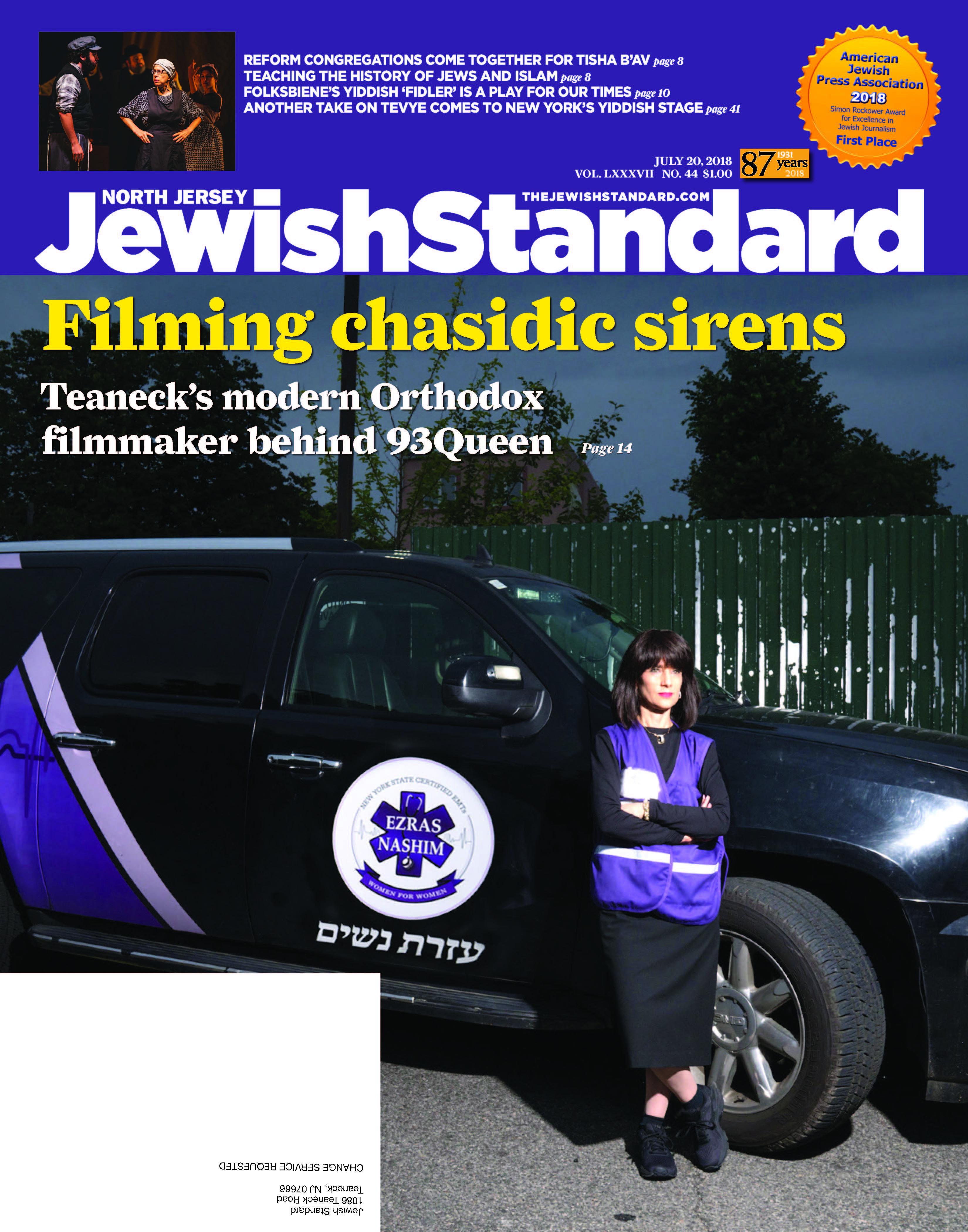 Jewish Standard, July 20, 2018