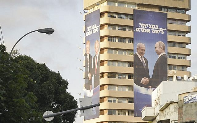 Banners for Israeli Prime Minister Benjamin Netanyahu's reelection campaign in Tel Aviv show him alongside Vladimir Putin, right, and Donald Trump, July 28, 2019. (Adam Shouldman/Flash90)