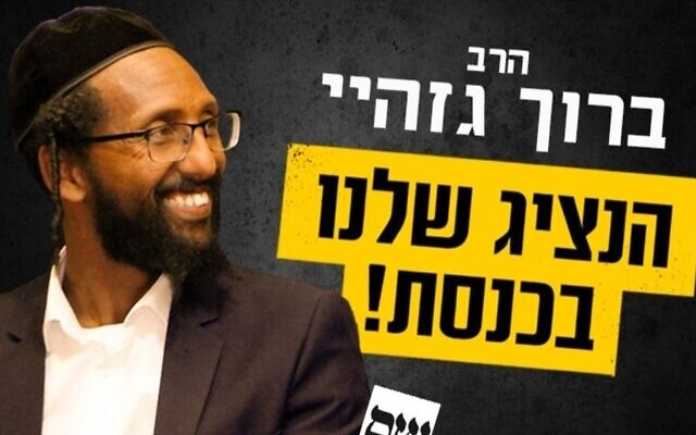 Rabbi Baruch Gazahay of the Shas Party in an election campaign poster. (Facebook)
