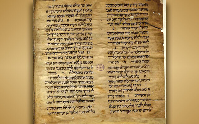 The opening page of the Kaufmann manuscript of the Mishnah, the most complete early manuscript of the Mishnah. It's dated to the 10th or 11th centuries CE.