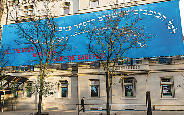 "Installation view of Lawrence Weiner's, ""All the Stars in the Sky Have the Same Face."" (Liz Ligon)"