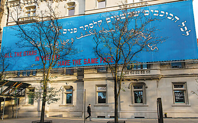 """Installation view of Lawrence Weiner's, """"All the Stars in the Sky Have the Same Face."""" (Liz Ligon)"""