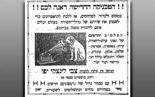 In this early Hebrew language ad for recordings of cantorial music, the dog listened to his master's voice, just as he would have in English.
