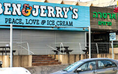 A woman drives past a closed Ben & Jerry's store in Yavne, south of Tel Aviv, on July 23. (Ahmad Gharabli/AFP via Getty Images)
