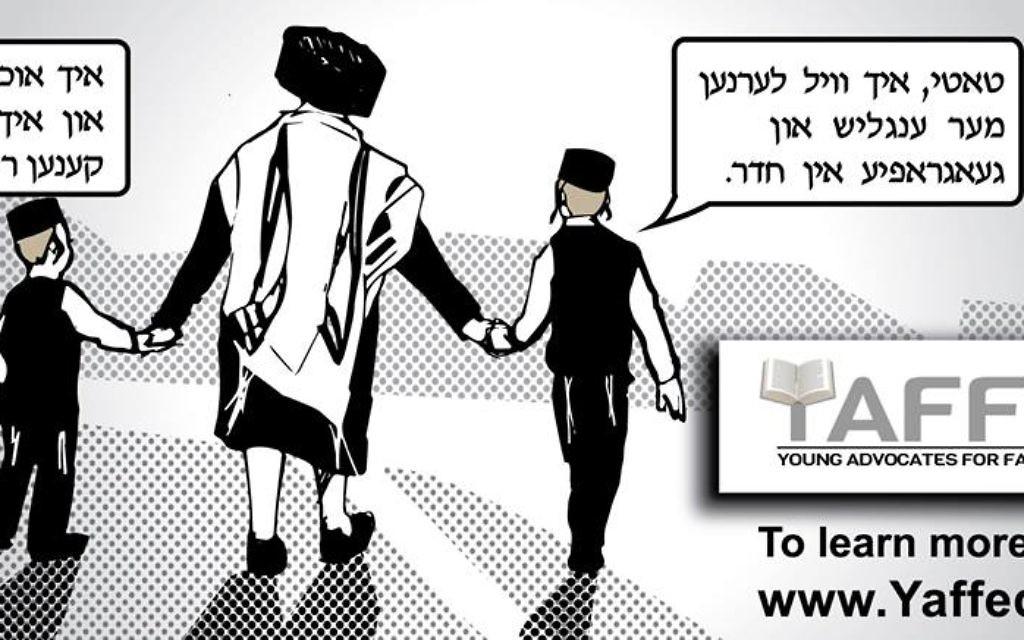 Yeshiva Probe — Or Punt?   Jewish Week