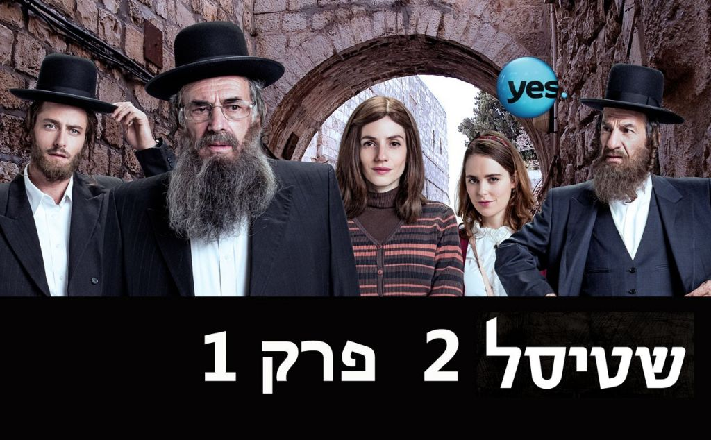 Adaptation Of Popular Israeli TV Show, Shtisel, To Air In U S