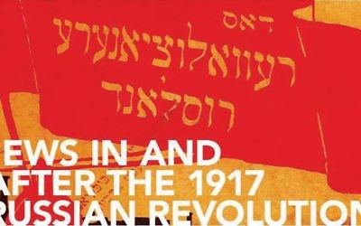 The Russian Revolution (in Yiddish banner, above, from YIVO conference) unleashed Jewish messianic dreams of a worker's paradise, and Orwellian nightmares that sent tens of thousands to death or Siberia for teaching Hebrew, asking to emigrate, or nothing more than suspicion of Jewish activity.