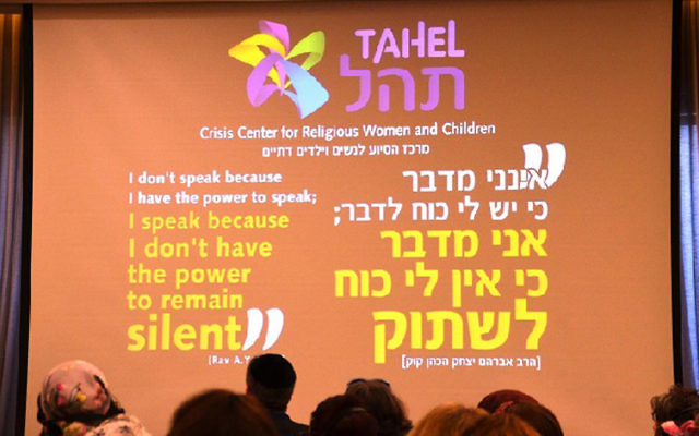 The Ten Guidelines were announced last week in Jerusalem at a Conference of the Israeli organization Tahel, Israel's Crisis Center for Religious Women and Children. Via Facebook/Tahel