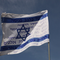 "An Israeli flag is inscribed with the text of ""Hatikvah,"" the national anthem. JTA"