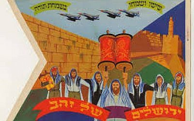 Illustrative photo of a simchat torah flag. Wikimedia Commons
