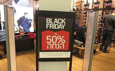 A Black Friday come-on at a Jerusalem mall. Michele Chabin/JW