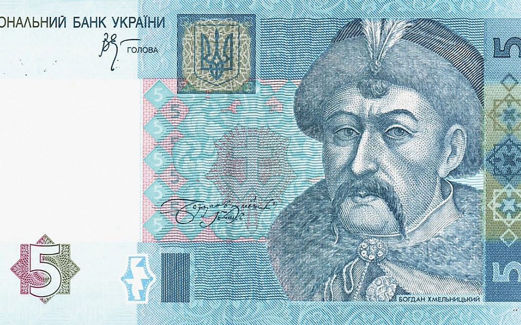 A 5 hryvnia bill featuring a Cossack leader who presided over the massacre of Jews in Ukraine in 1648. Bill credit: Screenshot