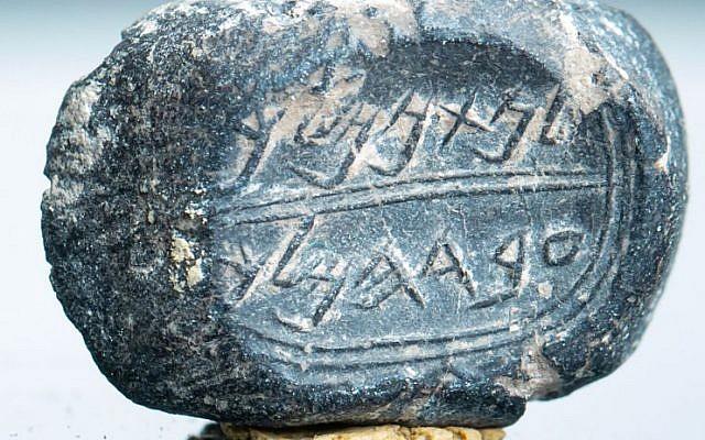 The Natan-Melech/Eved Hamelech bulla found in the Cutybof David. Courtesy of Eliyahu Yanai/City of David/IAA
