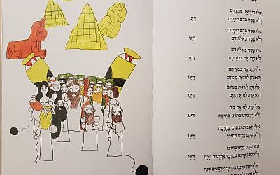 "Art from the ""No Limits"" Haggadah. Courtesy of Fran Kritz"