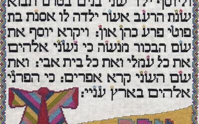 Gen. 41:49-52 by Barbara Feldman. Courtesy of Torah Stitch by Stitch project via TOI