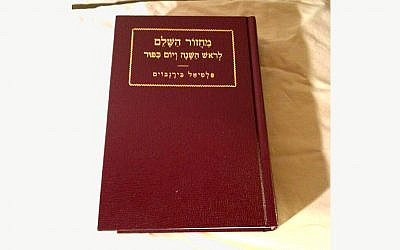 A copy of a Birnbaum machzor, similar to the one the author would hold aloft so her father could read the Yom Kippur prayers.