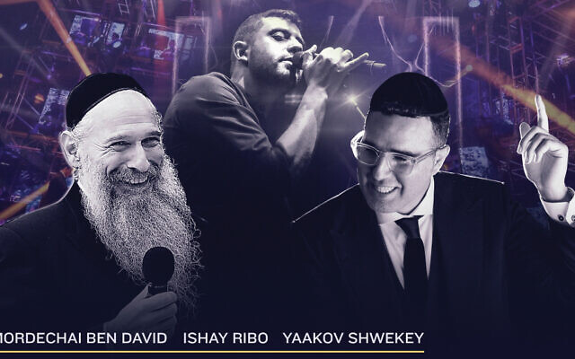 A poster promoting a benefit concert for COVID-19 victims in Israel by Yaakov Shwekey, Ishay Ribo and Mordechai ben David. (Migdal Ohr/via JTA)