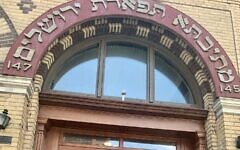 """Jonathan Boyarin's book """"Yeshiva Days"""" describes his experiences studying at Mesivtha Tifereth Jerusalem, or MTJ, a yeshiva on New York's Lower East Side. (File photo)"""