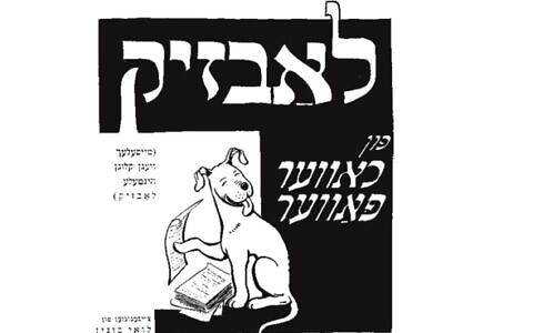 """""""Labzik: Stories of a Clever Pup,"""" by Khaver Paver, was originally published by International Workers Order Press, New York, in 1935, with illustrations by Louis Bunin. (NYU Press)"""