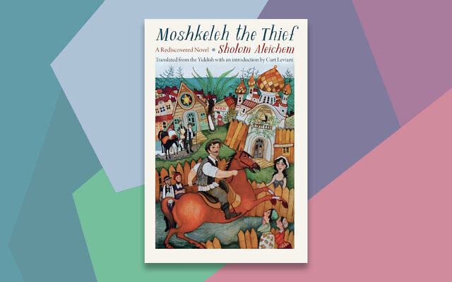 """The cover of Curt Leviant's translation of """"Moshkeleh the Thief,"""" a forgotten novella by Sholom Aleichem. (The Jewish Publication Society)"""
