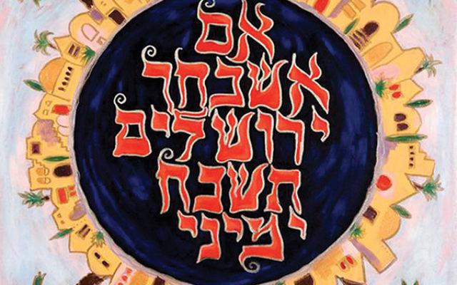 Naomi Goldman's depiction of Jerusalem. Photos courtesy Naomi Goldman