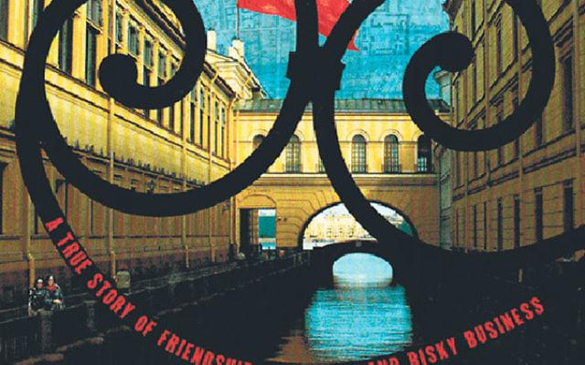 Jewish Luck: A True Story of Friendship, Deception and Risky Business(Salt Mine Books)