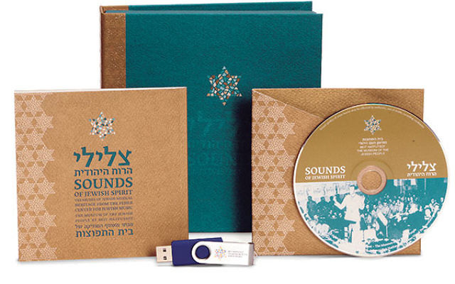 Versions of the crowdfunding campaign's official Jewish music collection are available for contributors at various levels.