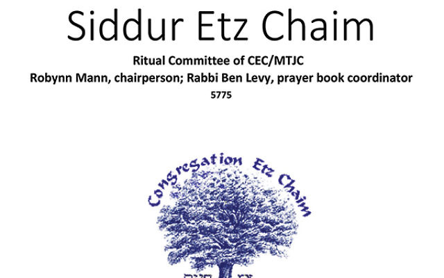 A prototype of the cover of the new Siddur Etz Chaim