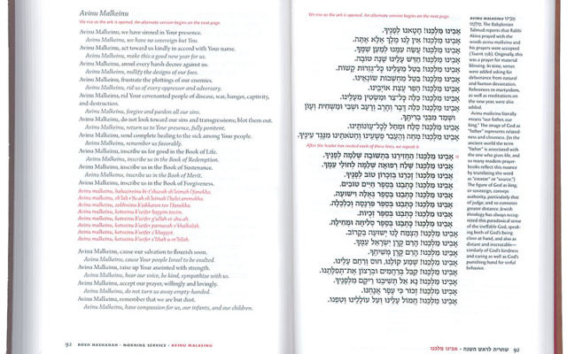 The Conservative Movement's Rabbinical Assembly has published a new High Holy Day prayer book, Mahzor Lev Shalem.