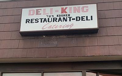 The now-shuttered Deli-King of Linden filed for bankruptcy Jan. 7. (Photo by Johanna Ginsberg)