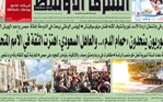 A-Sharq Al-Awsat's Feb. 11 front page