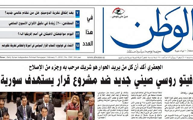 Al-Watan focuses on the Security Council vetoes