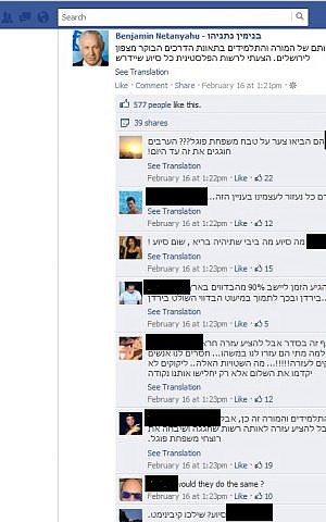 A screen capture of some of the comments on Netanyahu's Facebook wall.