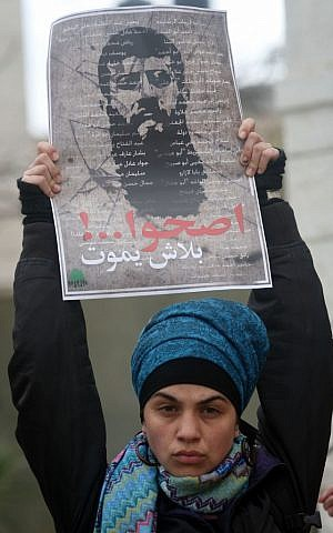 A Palestinian women demonstrates for Adnan Monday (photo credit: Issam Rimawi/Flash90)