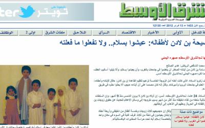 A screen capture of A-Sharq Al-Awsat.